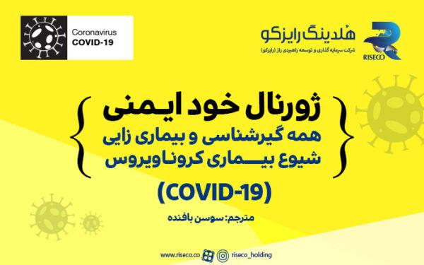 ژورنال خود ایمنی همه گیرشناسی و بیماری زایی شیوع بیماری کرونا ویروس
