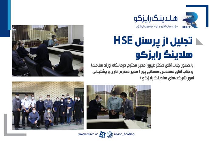 تجلیل از پرسنل HSE هلدینگ رایزکو